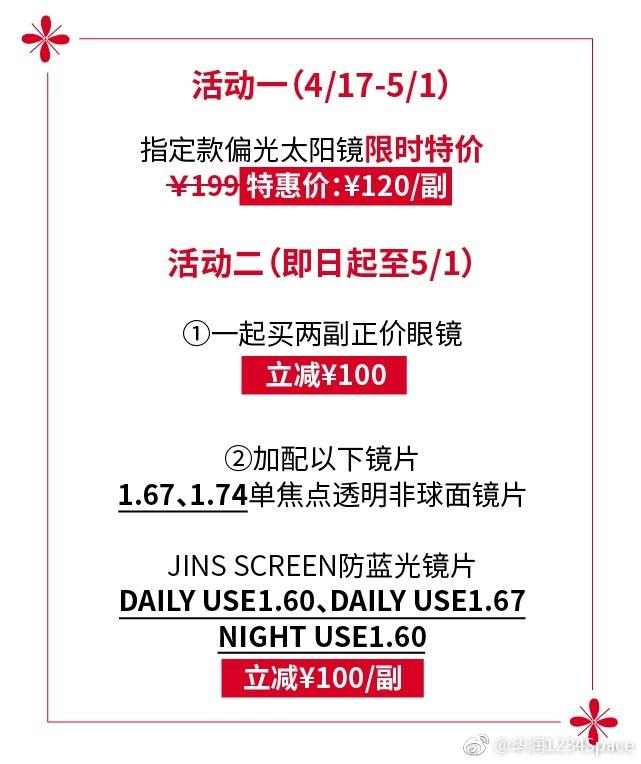 华润1234Space太阳镜限时特惠开启!精选款直降40%(至05.01)
