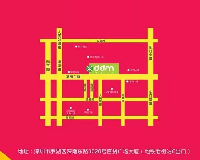 东门DDMmall商业广场4月22日盛大开业!品牌服饰3折起
