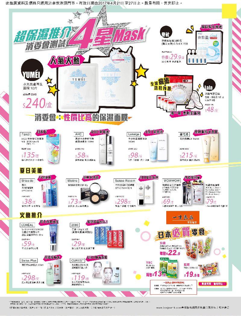 香港卓悦门店最新优惠!超保湿面膜$240/盒(至04.27)