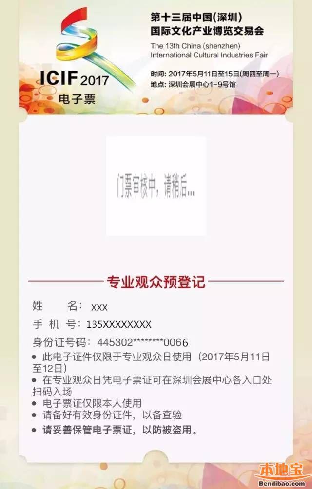 山东文博会2014门票_2018深圳文博会(时间 地址 门票 怎么去)