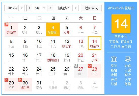 2017年母亲节是哪一天 中国的母亲花是什么?