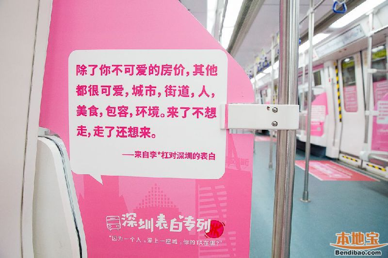 深圳开粉红色表白地铁 设有单身专用车厢