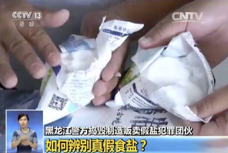 食盐包装袋侧面有折痕 很有可能是假盐
