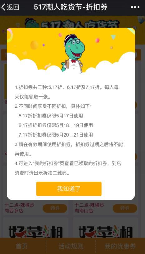 517吃货大狂欢 东门中心城20家餐厅5.17折折扣券免费领