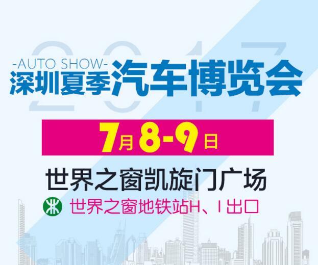 2017深圳夏季汽车博览会7月8日世界之窗等您