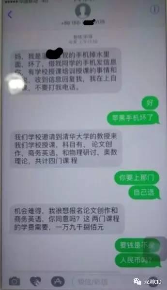 骗子又出新花样 神秘短信席卷深圳家长圈