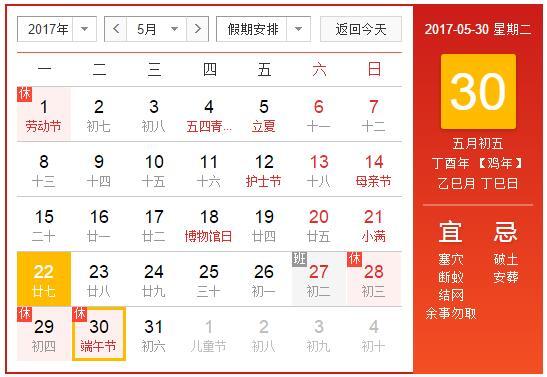 2017端午节放假安排 端午节高速免费吗?