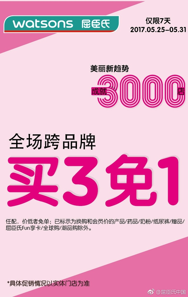 屈臣氏全场跨品牌买三免一!全店适用(至05.31)