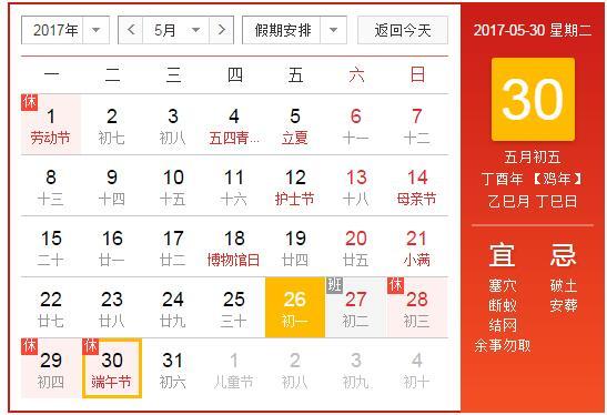 2017端午节是几月几号?放假吗?