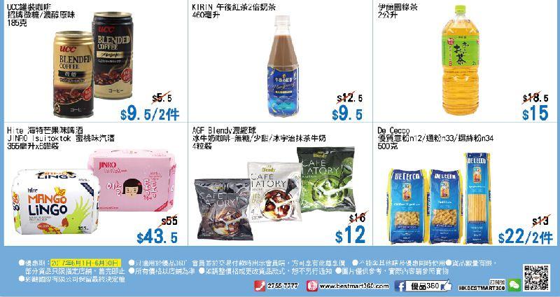 优品360六月零食至优价!朱古力、饼干、零食优惠(至06.15)