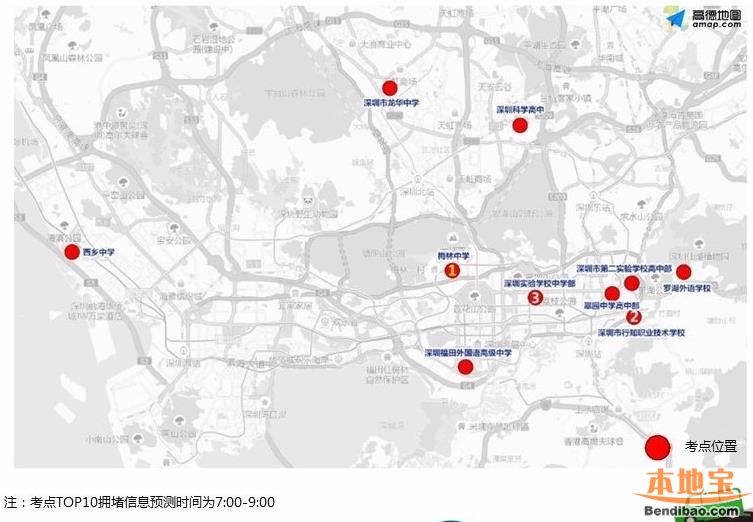 深圳2018年高考出行攻略 这些地方最易拥堵