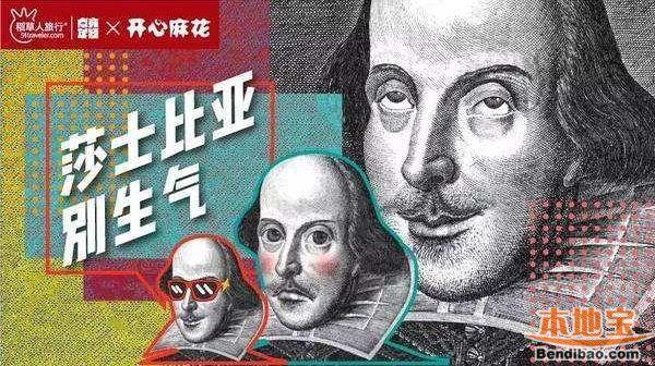 开心麻花爆笑舞台剧《莎士比亚别生气》深圳站详情