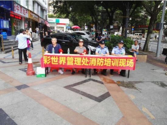 """罗湖消防监管大队开启""""安全生产月""""大幕"""