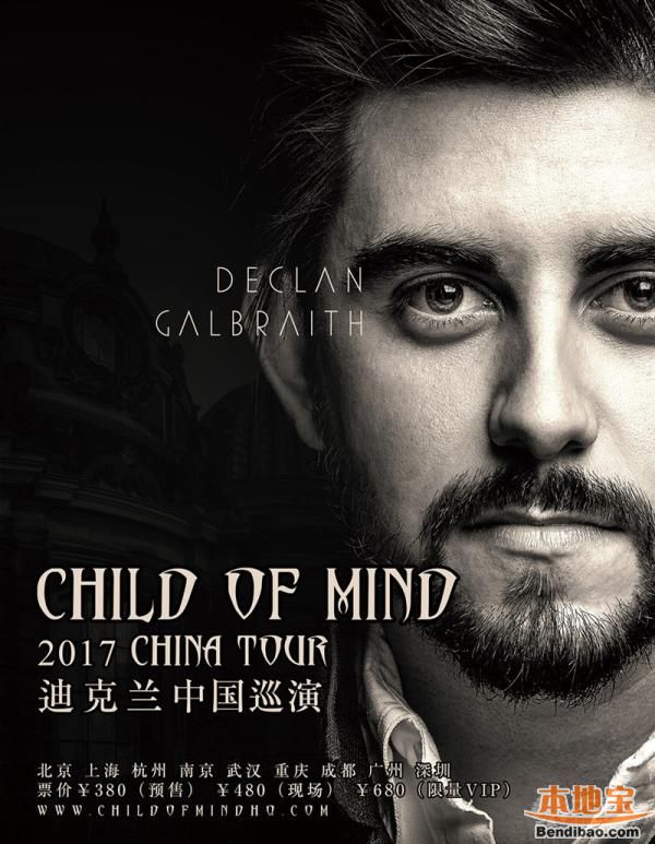 Declan Galbraith 2017 CHILD OF MIND 中国巡演―广州站
