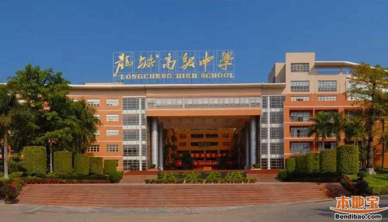 龙城高级中学教育集团揭牌成立 设一本部五校区图片