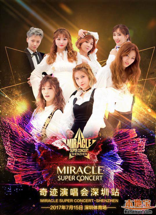 奇迹演唱会