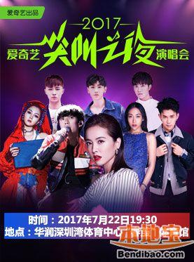 """2017爱奇艺""""尖叫之夜""""深圳演唱会"""