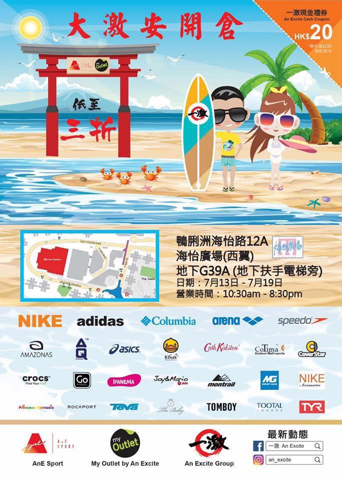 香港新海怡广场夏季开仓!NIKE低至半价优惠(至07.19)