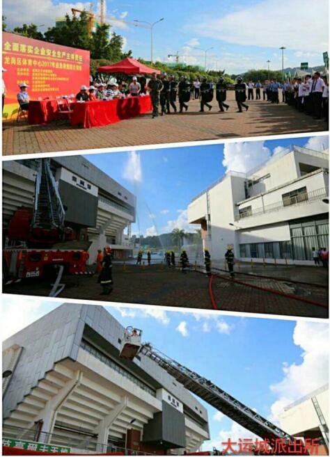 大运城所联合多家单位举行大型消防实战演练活动