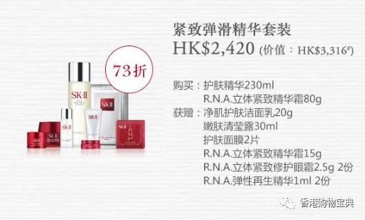 SK-II概念店夏日感谢祭7折优惠!套装超划算(至08.03)
