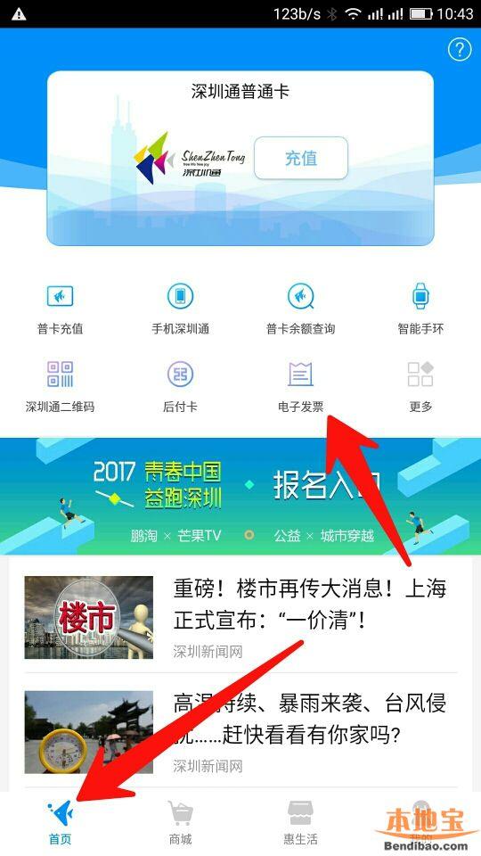 使用深圳地铁乘车码乘车时怎么领取发票呢?