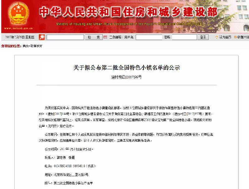 住建部公示第二批全国特色小镇名单 广东14镇上榜