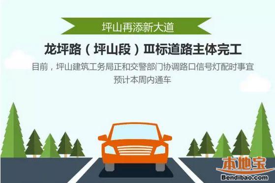 龙坪路(坪山段)Ⅲ标道路主体完工 预计本周内全线通车