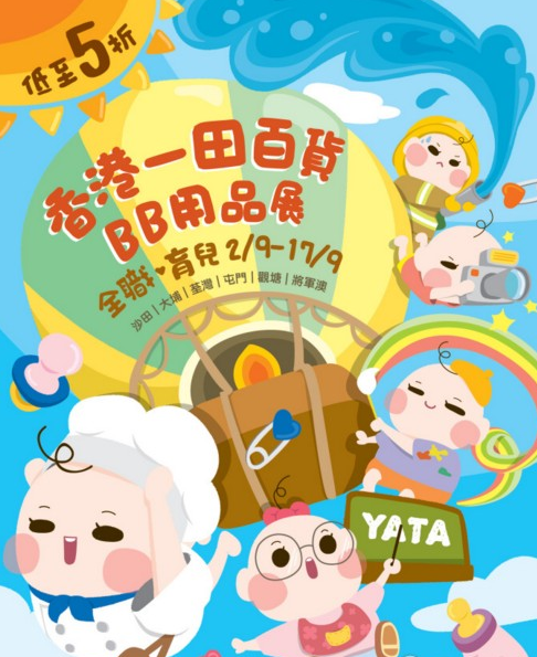 2017一田百货夏季BB展预告!低至5折