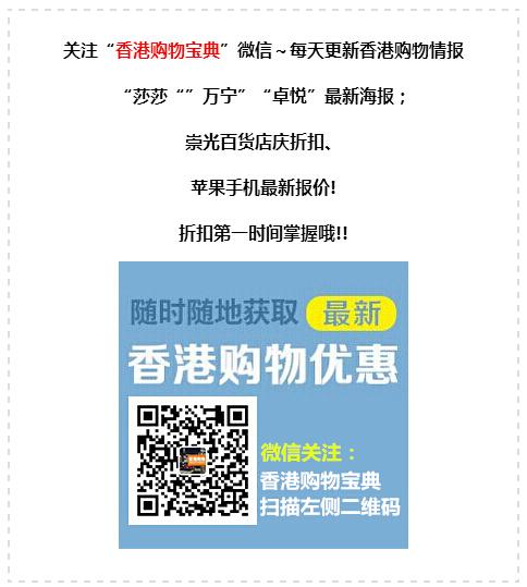 2017香港崇光百货SOGO店庆打折汇总(更新中)(上半年)
