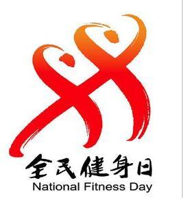 8月8日全民健身日 多家体育场馆免费开放
