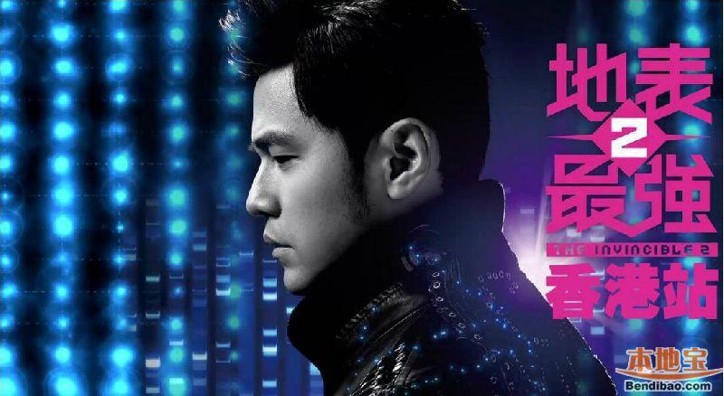 2018周杰伦香港演唱会时间及门票预告