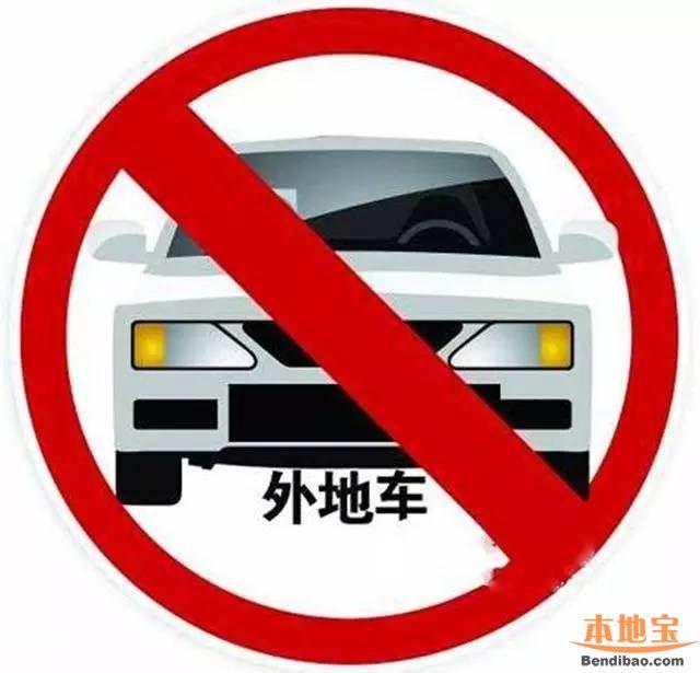 2018年深圳限外政策或升级 拟扩大外地车限行时段