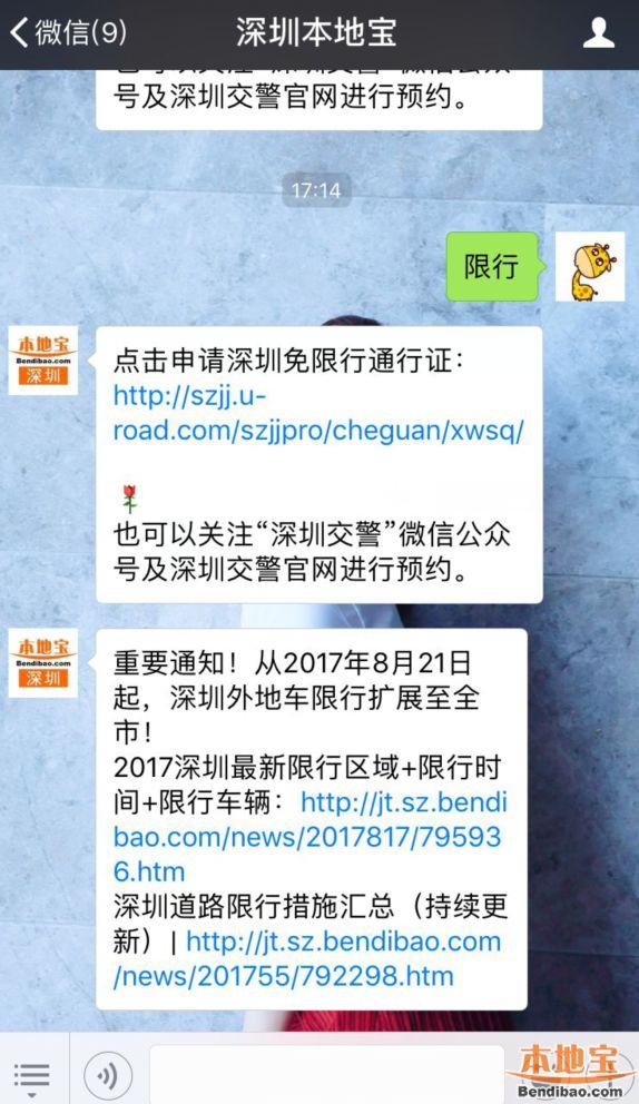 2017深圳最新限外政策出炉 外地车全市范围限行