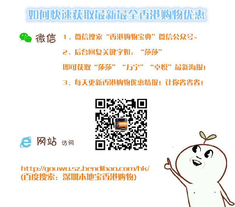 香港购物攻略精华版(扫盲信息、购物清单、购物圣地)
