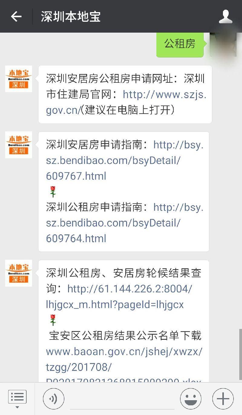 深圳97家企业成功申请到龙华区公租房 有你的单位吗