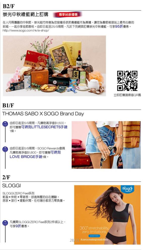 香港崇光百货精?家电货品低至1折优惠(至09.05)
