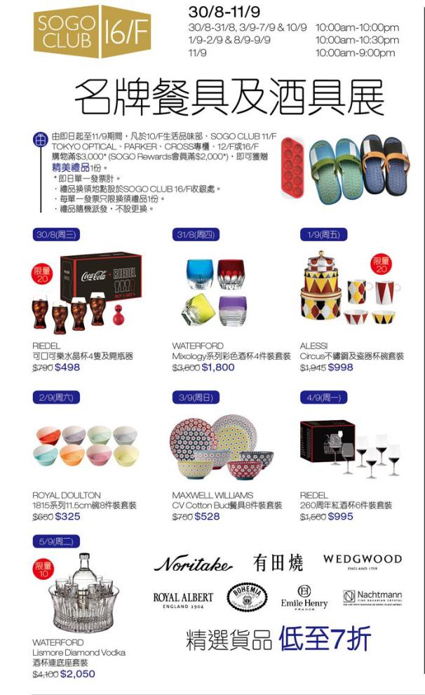 香港崇光百货精选家电货品低至1折优惠(至09.05)