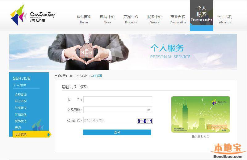 深圳通官网开具电子发票详细流程