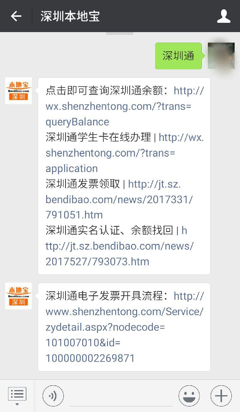 深圳通充值怎么开电子发票(图文详解)