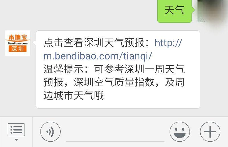 深圳天气(8.31)多云间晴天,天气炎热到酷热,