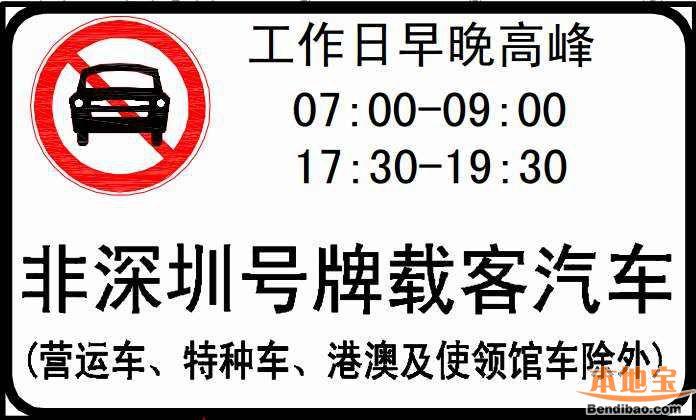 2018年深圳端午限行情况(外地车 公交道 即停即走)
