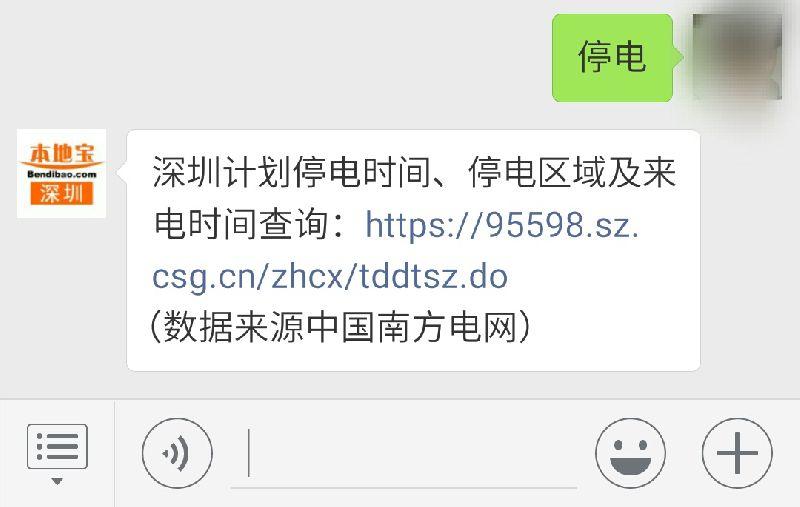 深圳2017年9月2日计划停电的区域有哪些