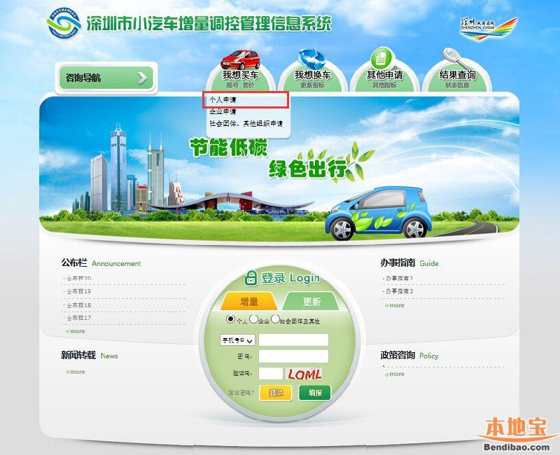 参加深圳车牌摇号竞价的编码申请指南 需每月8日前搞定