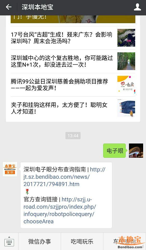 深圳电子眼分布查询指南(官方入口+流程)