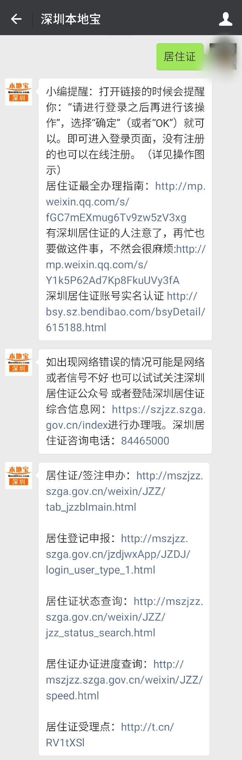 广东省居住证升级 不再设有效期享13项福利