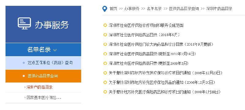 2017深圳生育保险报销常见问题解答及注意事项