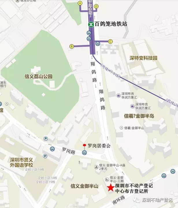 提醒丨深圳市不动产登记中心 关于布吉登记所临时搬迁的通告