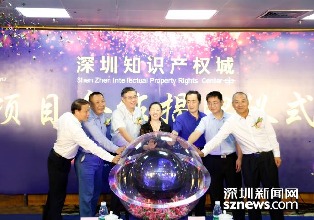 深圳知识产权城揭牌 预计明年底正式运行