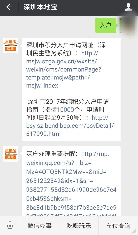 深圳可申请积分入户还有一万名指标 9月30日截止