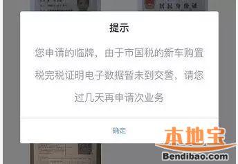 深圳临时车牌网上办理详细指南 在家就能轻松申请临牌